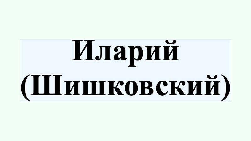 Иларий (Шишковский)