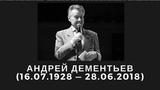 Памяти поэта Андрея Дементьева