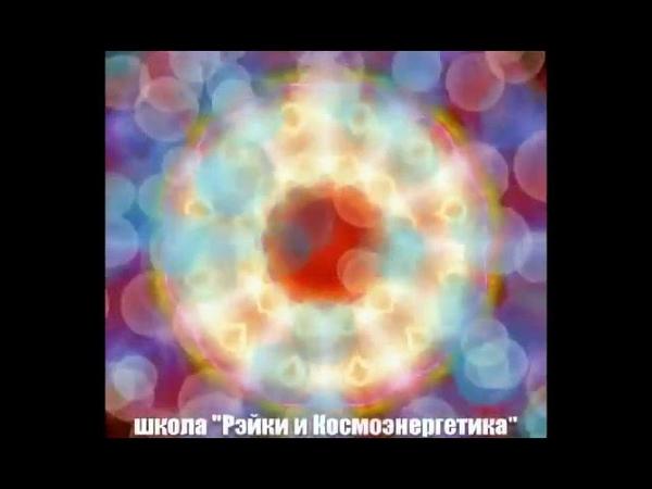Медитация активация 12 слоев ДНК 3 уровень К