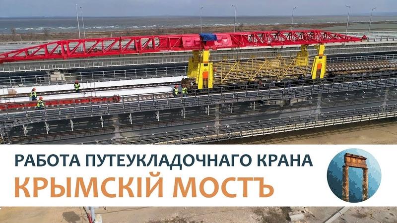 Крымскій мостъ 4K Работа путеукладочнаго крана
