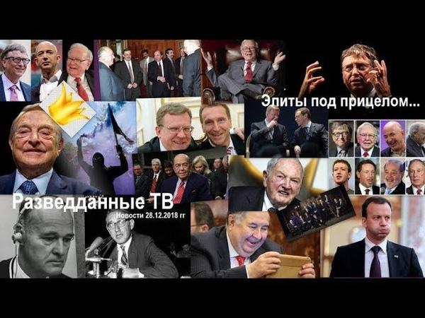 Разведданные ТВ. Элиты под прицелом. Новости 28.12.2018 гг