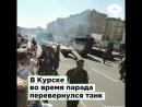 В Курске во время парада перевернулся танк | ROMB