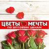Цветы в Калининграде C БЕСПЛАТНОЙ доставкой