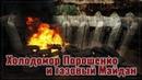 Холодомор Порошенко и газовый Майдан