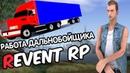 ДАЛЬНОБОЙЩИК REVENT RP GTA SAMP