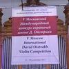 Международный конкурс скрипачей имени Ойстраха