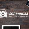 Авторская ФОТОШКОЛА Виктора Боровкова