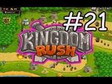 Kingdom Rush Walkthrough Gameplay (PC indie) part 6 Kingdom Rush Прохождение (ПК) ч.6