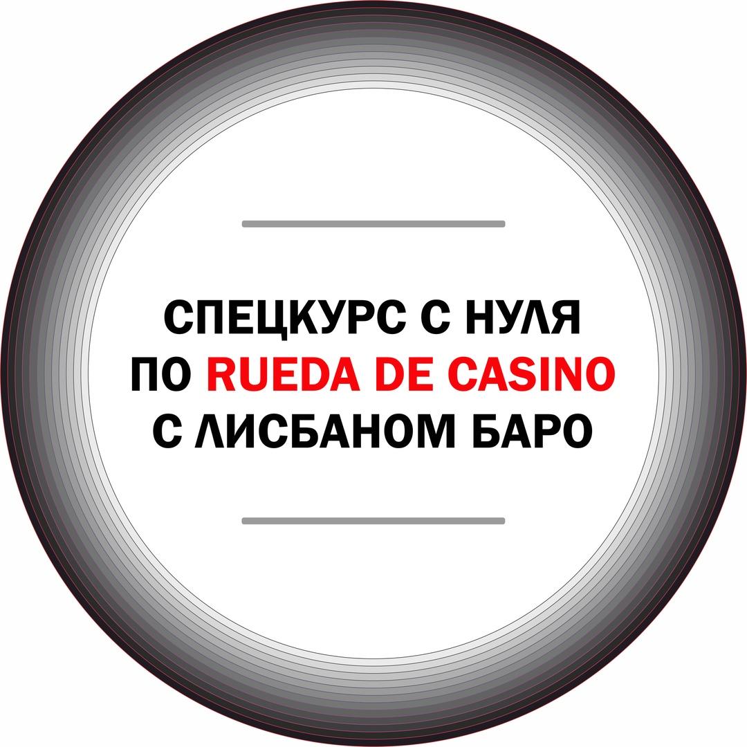Афиша Омск RUEDA DE CASINO / СПЕЦКУРС C LISBAN BARO