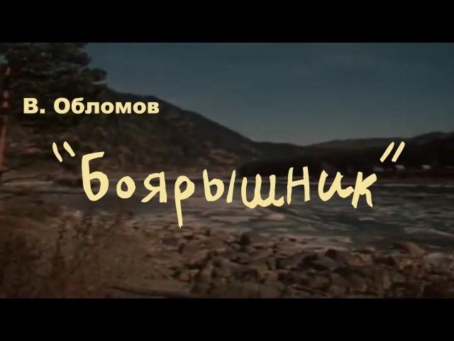 Вася Обломов Боярышник