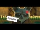 (16) Кунг-Фу панда. Альтернативная концовка .