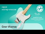 Олег Изотов на презентация гитар Fender American Professional в Музторге