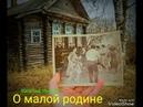 Слово о малой родине Василий Шукшин Читает Виктор Золотоног