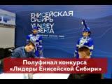Полуфинал конкурса Лидеры Енисейской Сибири