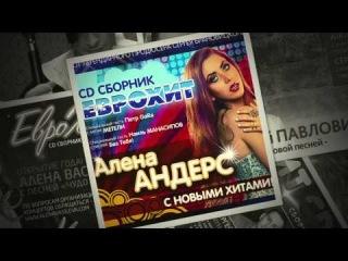 Включить свою Песню в двойной CD + MP3 Сборник ЕвроХит вместе со ЗВЕЗДАМИ!