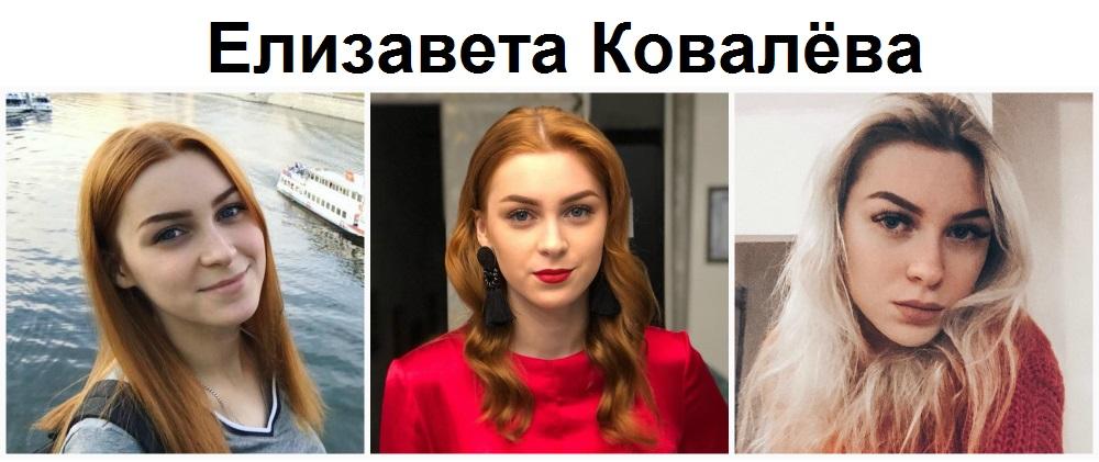 ЛИЗА КОВАЛЁВА из шоу Пацанки 3 сезон Пятница фото, видео, инстаграм