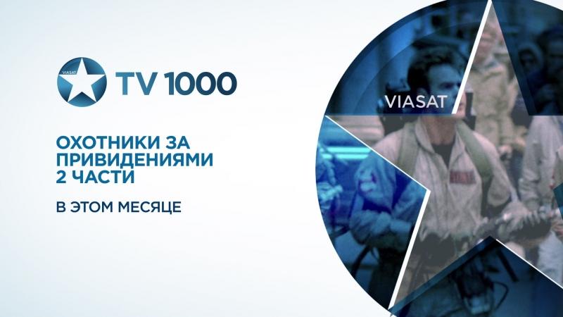 TV1000 Охотники за привидениями 2 части