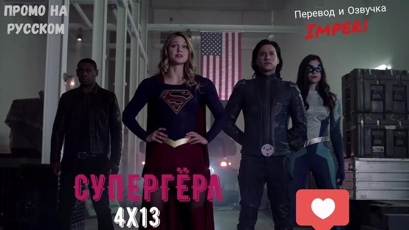 Супергёрл 4 сезон 13 серия / Supergirl 4x13 / Русское промо
