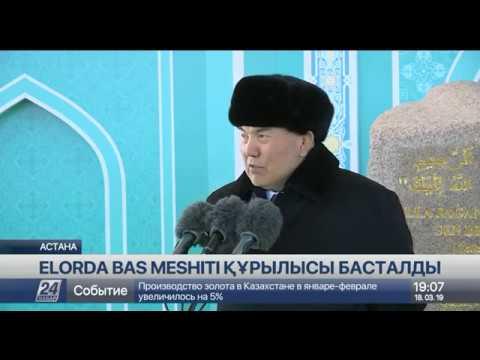 Елбасы Астанадағы жаңа мешіттің іргетасын қалау рәсіміне қатысты
