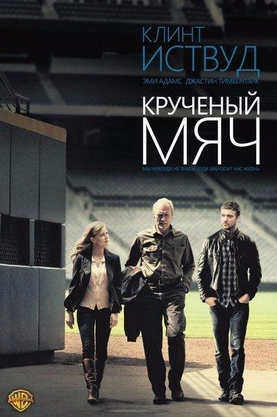 Kpyчeный мяч (2012)