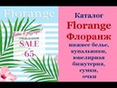 обзор каталога Florange Флоранж - жаркий Sale до -65%! Фаберлик faberlic - новинки, акции, скидки