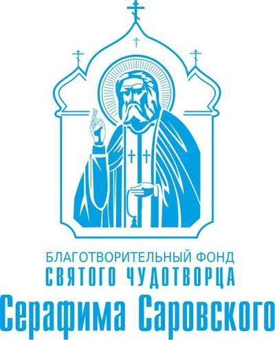 Фонд Серафима-Саровского