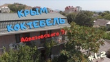 Крым, Коктебель , Айвазовского 7. #1.2