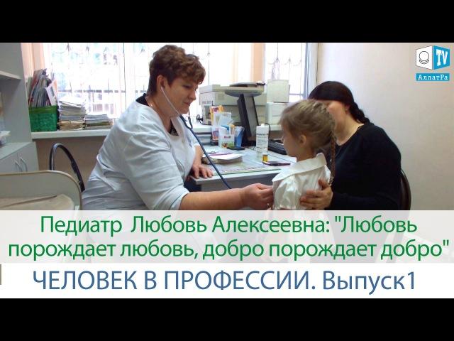 Педиатр Смирнова Любовь Алексеевна: Любовь порождает любовь, добро порождает д ...
