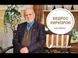 Ad Libitum - Бедрос Киркоров
