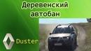 Рено Duster. Деревенский автобан РЫБАЛКА