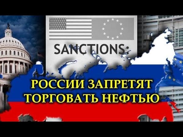 Россия на краю краха ?! Такого ещё не было : Санкции США против РФ