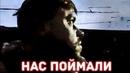 На грузовых поездах. Нас поймала вооруженная охрана. Гостеприимство Новосибирска.