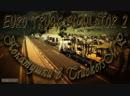 Euro Truck Simulator 2 Выполнение ивента Trade Connections Germany