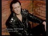 28. Леонид Портной. Сын и дочь