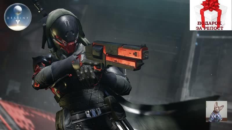 Destiny 2 . Поднимаем силу и набираем клан . Розыгрыш в группе в VK .