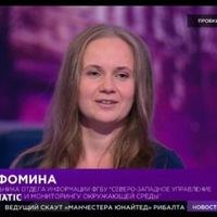 Любава Фомина