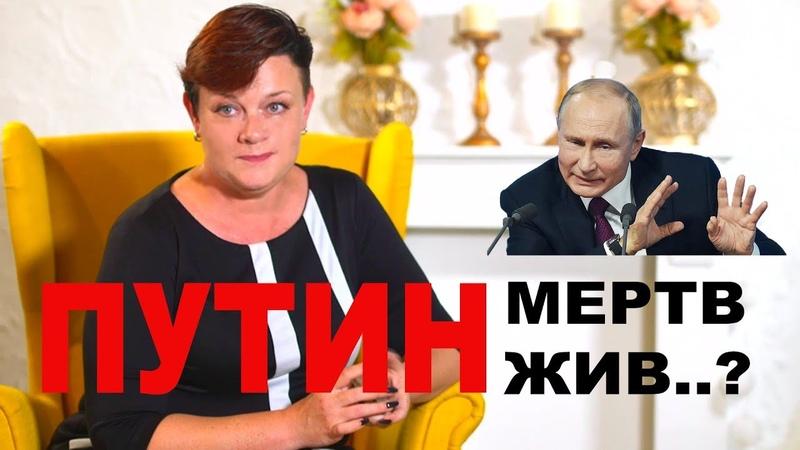 Путин мертв или жив | Экстрасенс Лилия Нор!