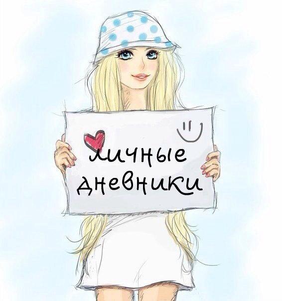 ИДЕИ ДЛЯ ЛД):З updated the community photo: vk.com/public71781314