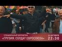 Грузия Солдат Евросоюза Специальный репортаж Анонс