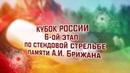 6 этап Кубка России по стендовой стрельбе на призы памяти А. Брижана