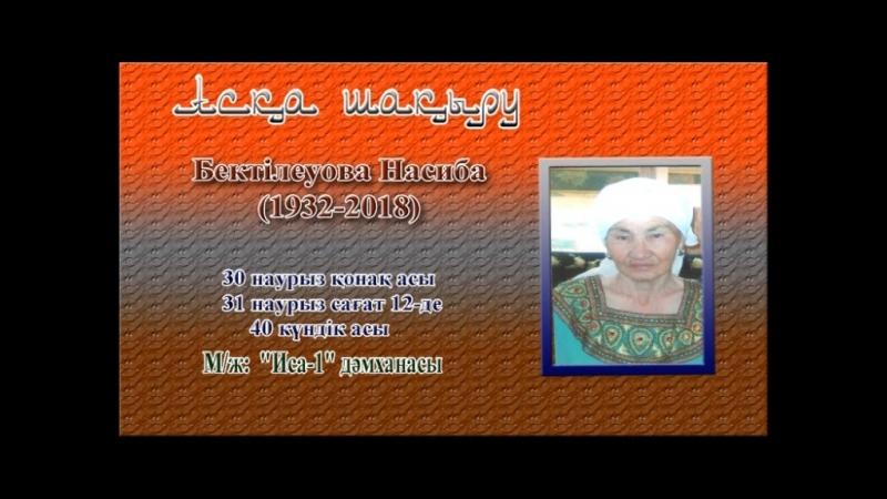 Асқа шақыру Бектілеуова Насиба (1932-2018)
