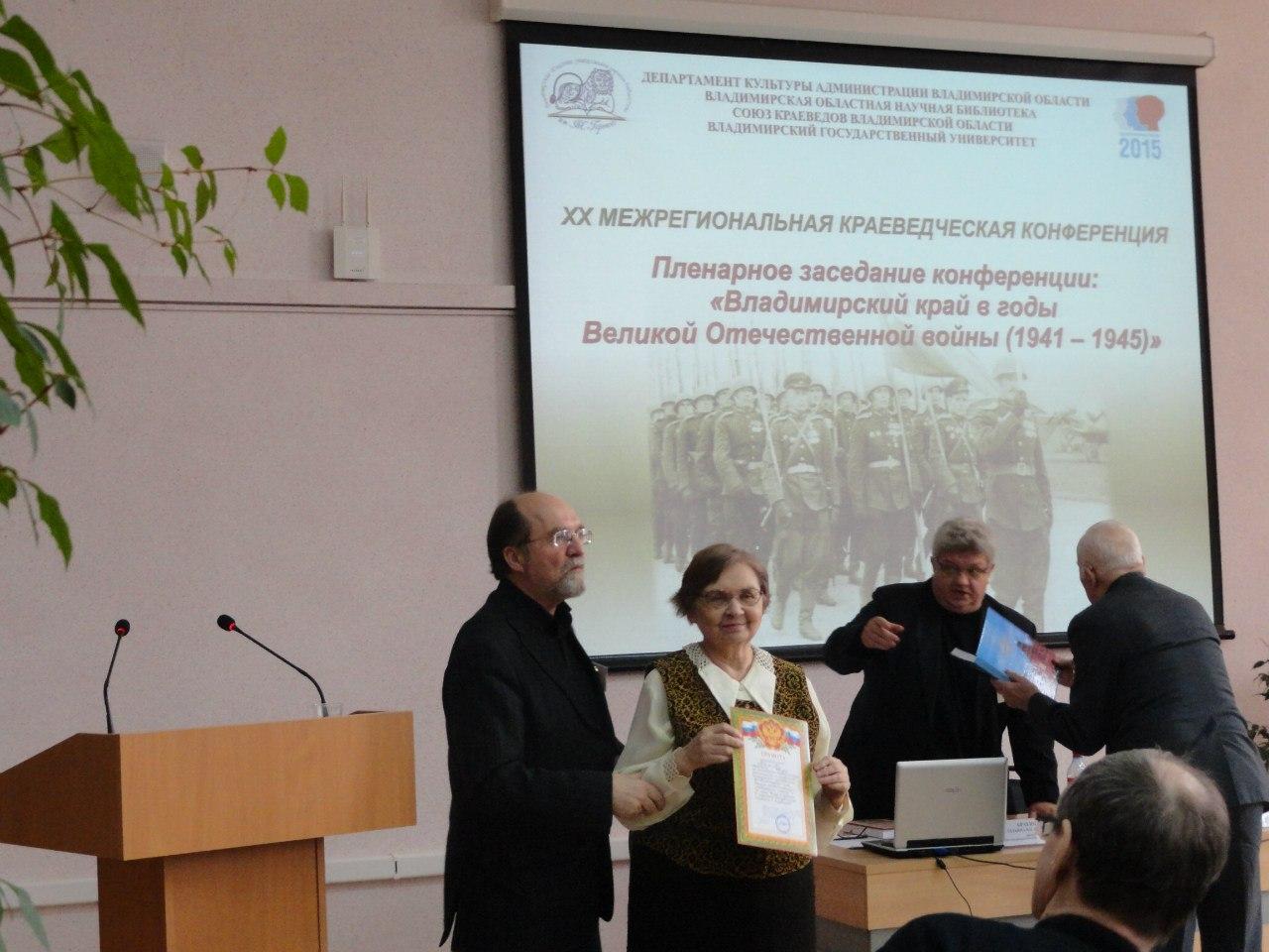 Председатель Союза краеведов России В.Ф. Козлов вручает почётную грамоту В.И. Титовой.