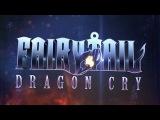Сказка о Хвосте феи: Плач дракона - Трейлер PV2 [ArtLight]