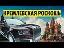 AURUS SENAT - авто для диктатора Проект кортеж - сделано в России, седан для Путина. ММАС 2018