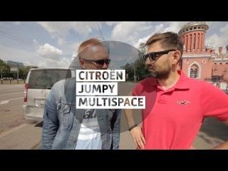 Citroen Jumpy Multispace - Большой тест-драйв (видеоверсия) / Big Test Drive