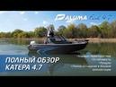 Катер для рыбалки Aluma Fish 4 7 обзор