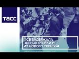 ФСБ задержала членов ячейки ИГ из Нового Уренгоя