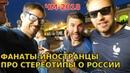 Фанаты-иностранцы про стереотипы о России Fans talk Russian stereotypes World Cup 2018