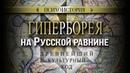 Гиперборея на Русской равнине. Древнейший культурный код. Психоистория