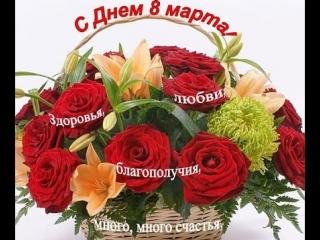 Всех женщин поздравляю с 8 марта! #ГужевTV